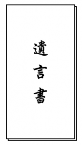 yuigonsho