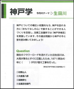 神戸学-11