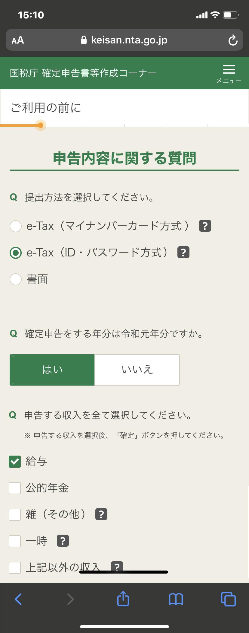スマホ e tax